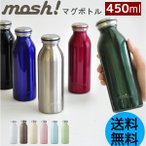 mosh モッシュ ボトル 450ml 保冷 水筒 マグボトル
