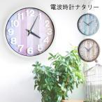 ナタリー 電波時計 壁掛け時計