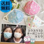 Yahoo!あなろ-インテリア雑貨メール便送料無料★スクスク 3Dオーガニックマスク