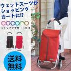 ショッピングカート cocoro 保冷保温 NEO ネオ 送料無料