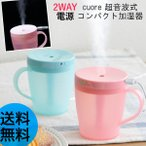 cuore 超音波式コンパクト加湿器 2WAY電源