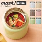 mosh モッシュ フードポット 300ml スープジャー