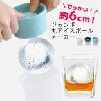 ジャンボ 丸アイスボールメーカー 丸氷 ロック 日本製 2個送料半額!4個以上送料無料