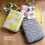 ショッピング母子手帳 お薬手帳&母子手帳ケース メール便送料無料 (カードホルダー 大容量 ラウンドカードケース マルチケース)