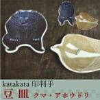 日本製 倉敷意匠計画室 kata kata 切り抜き印判手 豆皿 クマ・アホウドリ