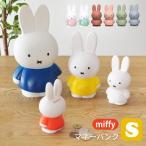 ミッフィー miffy 貯金箱 S 2個以上送料無料