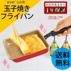 エバークック evercook 玉子焼きフライパン