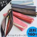 スリム ペンケース S スタンダード 日本製 メール便送料無料