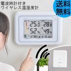 送料無料 ワイヤレスデジタル温湿度計 電波時計付き