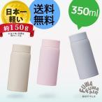 ふわふわAir 超軽量 マグボトル 350ml 保冷 水筒 ステンレス