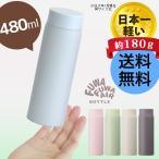 ショッピング日本一 ふわふわAir 超軽量 マグボトル 480ml 保冷 水筒 ステンレス