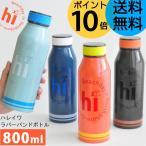 ハレイワ HALEIWA マグボトル ラバーバンドボトル800ml 保冷 水筒 ステンレス