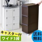 ショッピング分別 分別引出しステーション ワイド3段 ゴミ箱 キャスター付き 日本製 送料無料