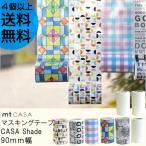 ショッピングマスキングテープ MT マスキングテープ CASA Shade 90mm幅 日本製 4個以上送料無料