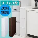 ショッピング分別 分別引出しステーション スリム3段 ゴミ箱 日本製 送料無料