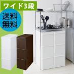 ショッピング分別 分別引出しステーション ワイド3段 ゴミ箱 日本製 送料無料