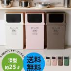ヨコ型フロントオープンダスト(深) 日本製 ゴミ箱