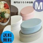 ショッピング弁当箱 倉敷意匠計画室 楕円 ほうろう 弁当箱 M 日本製