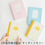 Yahoo!あなろ-インテリア雑貨得トクセール 日本製 3年連用育児日記 すくすくメモリー メール送料無料