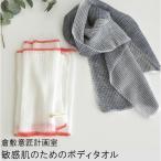 倉敷意匠計画室 敏感肌のためのボディタオル 日本製 2個以上メール便送料無料