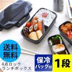 ショッピング弁当 ランチボックス保冷バック付 BL-25HI