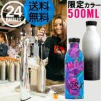 24BOTTLES アーバンボトル 限定カラー 500ml
