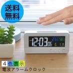 電波時計 4色表示 温湿計