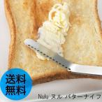 Nulu ヌル バターナイフ 日本製 メール便送料無料