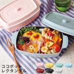 ショッピング弁当 ココポット レクタングル ランチボックス 1段 日本製 (弁当箱 レンジ対応)