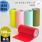 ショッピングマスキングテープ mt マスキングテープ CASA 単色 幅100mm 長さ10m 2個以上送料無料