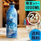 24BOTTLES アーバンボトル 限定カラー 1000ml