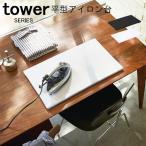 tower 平型アイロン台
