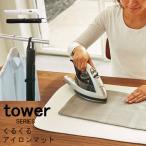 tower くるくるアイロンマット