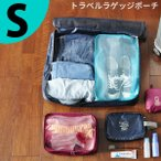 Travel Luggage Pouch S メール便対応可