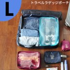 Travel Luggage Pouch L メール便対応可