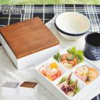 お弁当箱 重箱 二段 木目調 ランチボックス 18cm 日本製