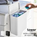 tower タワー マグネット洗濯洗剤ボールストッカー