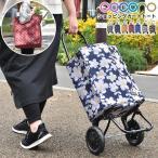 cocoro 軽量 ショッピングカート 保冷カート トート
