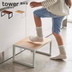 tower タワー 踏み台 踏台 脚立 20cm