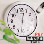 防水時計 電波時計 電波防塵防水掛け時計ナヤ