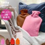 ショッピングゆたんぽ 湯たんぽ ファシー(FASHY) フリース 2個セット おまけ付き