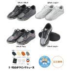 ショッピングラバーシューズ ABS/ボウリング D.I.Y/ボウリングシューズ S-950(左右兼用)