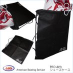 ボウリングシューズ袋 ABS PROam/ボーリング靴ケース