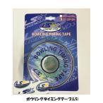 LEGEND STAR/ボウリング タイミングテープ(ロールタイプ)