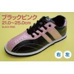 ボウリングシューズ デクスター Ds38(ブラック/ピンク)ボーリング用靴