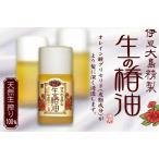 伊豆大島精製  生の椿油 (50ml)