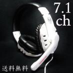 SOMiC G927 ゲーミング ヘッドセット 7.1chサラウンドサウンド ホワイト