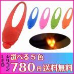 お散歩 ライト シリコン 全5色  レッド ブルー ピンク オレンジ グリーン  安全 補助 LED ライト