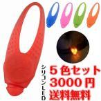お散歩 ライト シリコン 5色セット レッド ブルー ピンク オレンジ グリーン  安全 補助 LED ライト