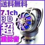 TE KU SHENG G610  ゲーミングヘッドセット ステレオ 3D ヴァイブレーション 高音質 重低音 両耳オーバーヘッド USB接続